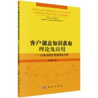 客户创意知识获取理论及应用――以复杂软件系统研发为例 张庆华 科学出版社有限责任公司