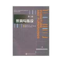 【新书店正版】家具与陈设(第二版含光盘),庄荣,中国建筑工业出版社9787112061488