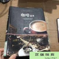【旧书二手书9成新】时尚风情:咖啡鉴赏 /伊记 新世界出版社9787510448607