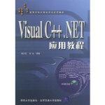 Visual C++ NET应用教程(附光盘)――高等学校计算机语言应用教程 唐大仕,刘光 北京交通大学出版社
