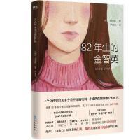 【新华书店 品质无忧】82年生的金智英赵南柱 著贵州人民出版社9787221153159