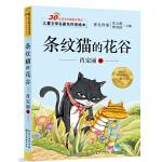 儿童文学名家名作美绘本-条纹猫的花谷