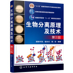 生物分离原理及技术(欧阳平凯)(第三版)