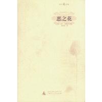 恶之花――郭宏安译文集