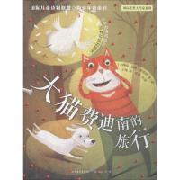 大猫费迪南的旅行 天天出版社