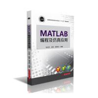 MATLAB编程及仿真应用(张采芳)