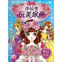 小公主玩美涂画梦幻公主 长江少年儿童出版社有限公司