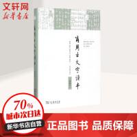 商周古文字读本(增补本) 刘翔 等 编著