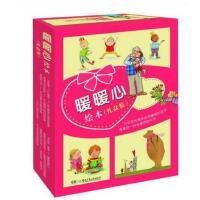 暖暖心绘本礼盒装 全7册 2~7岁亲子共读 为处在性格形成关键期的孩子 准备的一份心理自助礼物