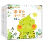 幼儿园成长系列全套8册入园准备早教书 儿童绘本 3-6周岁宝宝书籍小班中班语言训练 适合三四4-5岁情绪管理与性格培养
