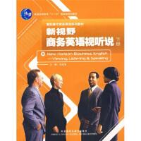送书签~9787560057750 高职高专商务英语系列教材:新视野商务英语视听说(附光盘)(下册)(xz)/ 马龙海