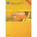 【旧书二手书8成新】大学物理学 (C1版下册)(第三版) 张三慧 清华大学出版社 97873022
