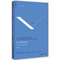 以平等之名:托克维尔与《论美国的民主》,杨照,广西师范大学出版社9787549563500