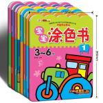 小笨熊学画书*宝宝涂色书1-8(3-6岁)