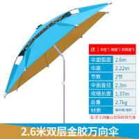 钓鱼伞2.2米万向防雨防晒户外钓伞折叠遮阳伞2.4米垂钓伞