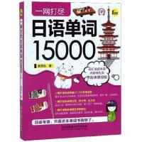 一网打尽日语单词15000麦美弘 著北京理工大学出版社9787568259699