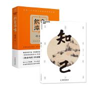 知己 +饮食滋味(套装2册) 畅销书《黄帝内经说什么》作者徐文兵重磅作品