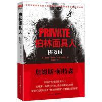 私人侦探PRIVATE系列:柏林面具人 重庆出版社