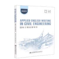 人民交通:Applied English Writing in Civil Engineering 国际工程应用写作