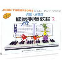 约翰・汤普森简易钢琴教程:彩色版:2 [美] 约翰・汤普森 9787806677704睿智启图书
