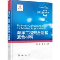 海洋工程材料丛书--海洋工程聚合物基复合材料 肇研,蔡斌 化学工业出版社 9787122270009