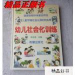 【二手旧书9成新】幼儿社会化训练【精装、大16开】