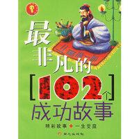 【新书店正版】*非凡的102个成功故事,禹田,北京日报出版社(原同心出版社)9787807161349