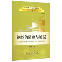 钢丝的防腐与镀层 9787502461720 冶金工业出版社 王火清 编