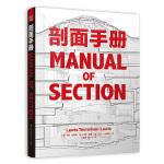 剖面手册【原版引进】剖面图集带你剖析柯布西耶、路易斯康、赖特等建筑大师的经典作品