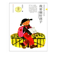 黄蓓佳倾情小说系列 我要做好孩子 江苏少年儿童出版社课外读物 童话故事 现代文学 畅销小说
