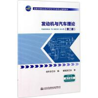 发动机与汽车理论(第2版) 徐华东 主编