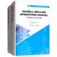 石油钻井作业手册(共2册英文版)(精) 正版 路保平,李国华 9787563650514