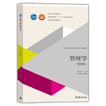 管理学(第四版) 周三多 高等教育出版社