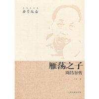 近现代翰墨名家纪念 雁荡之子周昌谷传 周昌谷 传,卢�� 上海书画出版社