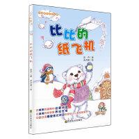 适合7-10岁:好故事养成好性格・乐读123――比比的纸飞机(孩子爱看,家长欢迎,畅销中国台湾地区的原创少儿性格养成故