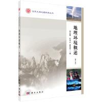 地理环境概述(第三版)