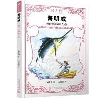 海明威:爱冒险的酷文豪(名人传)