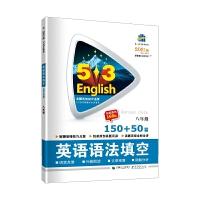 曲一线 中考英语 英语语法填空150+50篇 八年级 53英语新题型系列图书(2021)