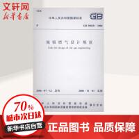 城镇燃气设计规范C50028-2006 中国建筑工业出版社