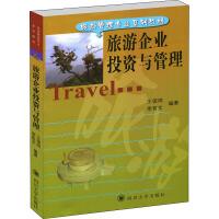 旅游企业投资与管理 四川大学出版社