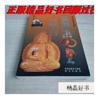【二手旧书9成新】中国黄龙玉(修订本)