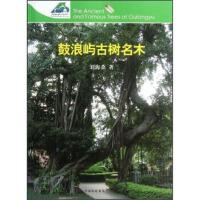 鼓浪屿古树名木 刘海桑 中国林业出版社