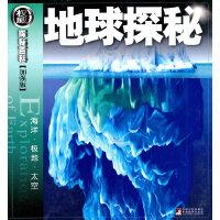 权威探秘加强版―地球探秘(海洋・极地・太空)
