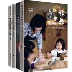 教养在生活的细节里:蔡颖卿教养美学系列(套装共四册)