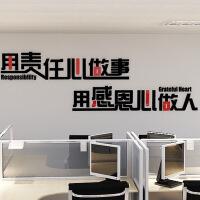 立体墙贴责任做事感恩做人励志背景文化精神装饰壁画 特