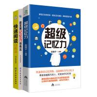 超级记忆+快速阅读+超实用记忆力 全三册 一目十行,过目不忘,享受每分钟3000字的高效阅读