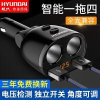 HYUNDAI现代一分二车载点烟器智能充电器双USB快充12V/24V车型通用HY-16