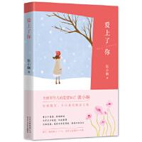 【新书店正版】爱上了你,张小娴,北京十月文艺出版社9787530215258