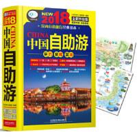 中国自助游(第3版) 9787113231675 《亲历者》编辑部 中国铁道出版社