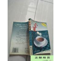 【旧书二手书9成新】心灵咖啡 【实物图片,品相自鉴】 /(美)杰克・坎菲尔(Jack Canfi97